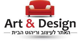 פורטל הרהיטים ArtAndDesign